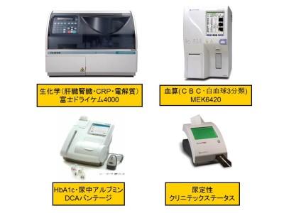 各種検査機器